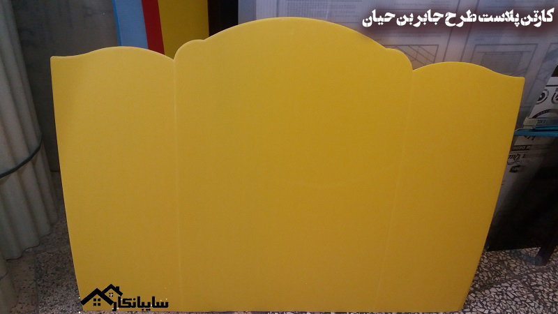 کارتن-پلاست-زرد-طرح-جابر
