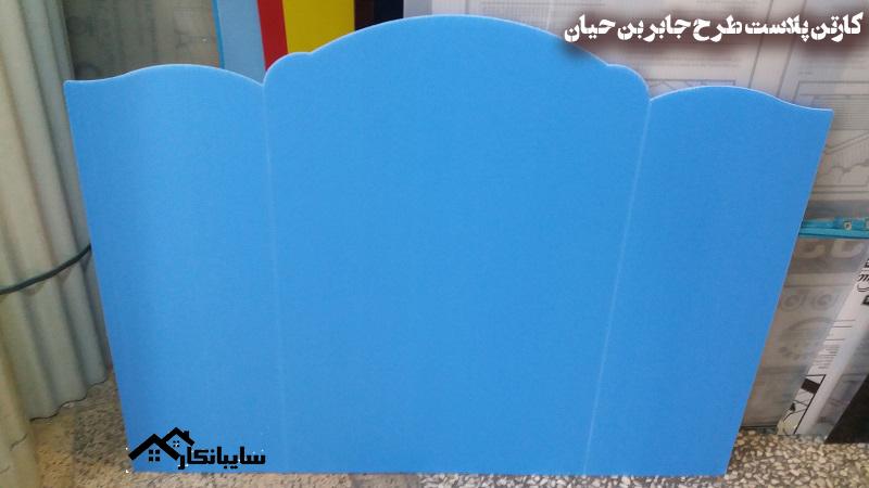 کارتن-پلاست-آبی