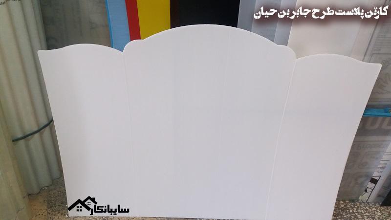 کارتن-پلاست-سفید-طرح-جابر