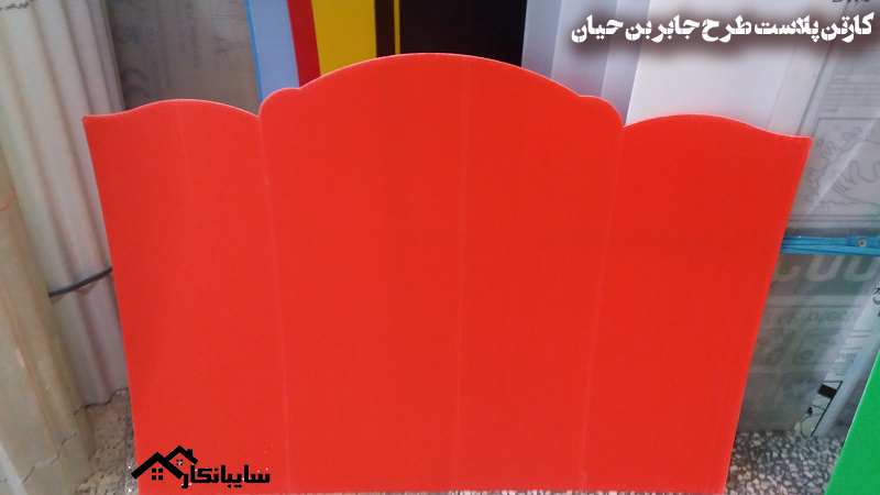کارتن-پلاست-طرح-جابر-قرمز
