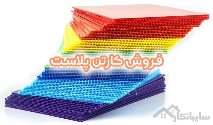 کارتن-پلاست-طرح-جابر