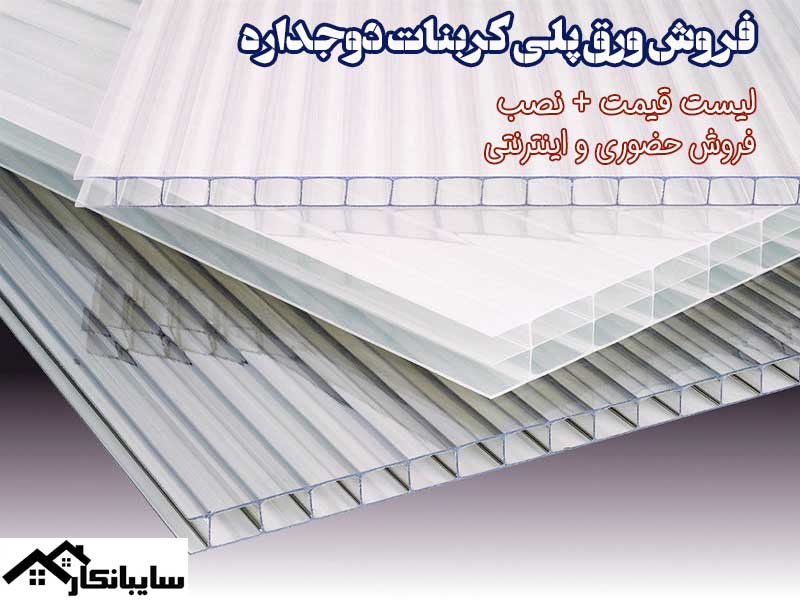 فروش ورق طلق پلی کربنات دوجداره در شمال تهران