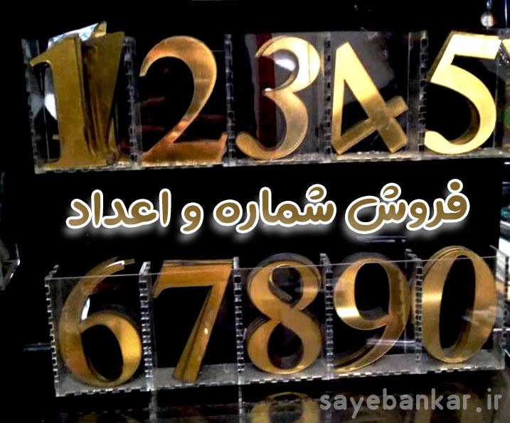 شماره-عدد-مولتی-استایل